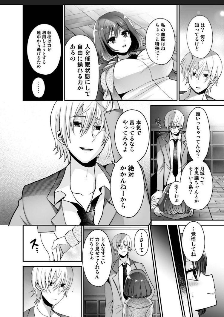 ふたなり×催淫×男子姦_00004