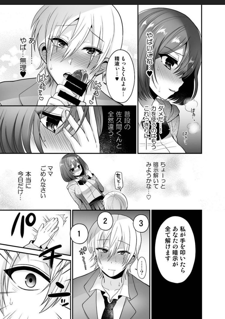 ふたなり×催淫×男子姦_00011