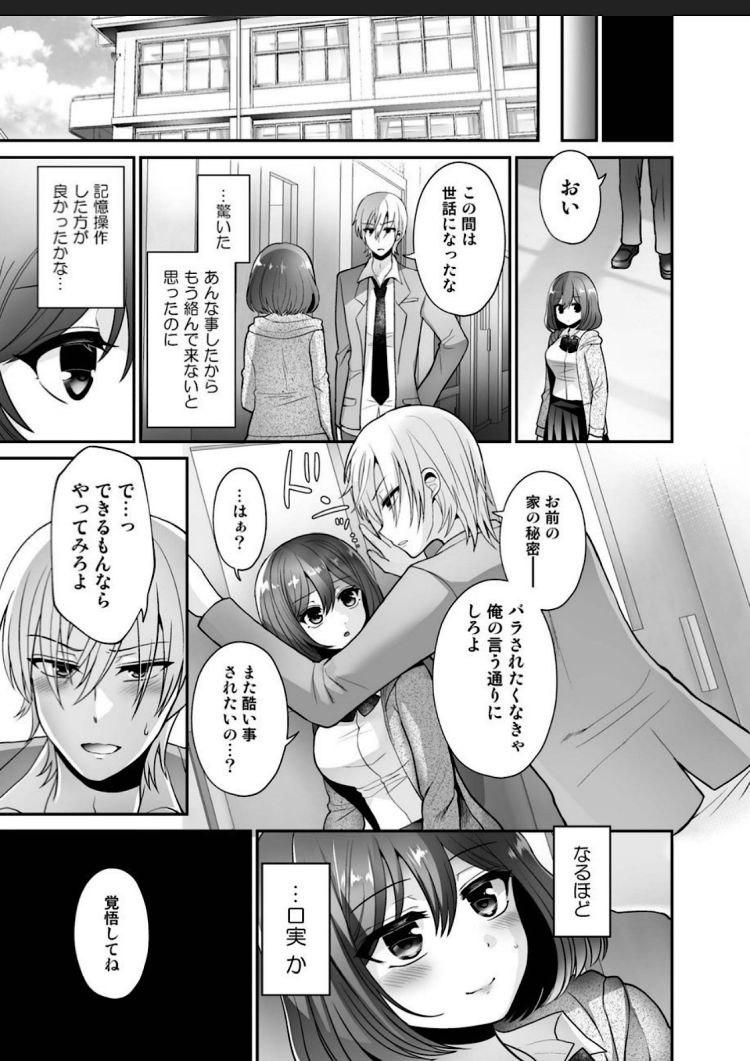 ふたなり×催淫×男子姦_00021