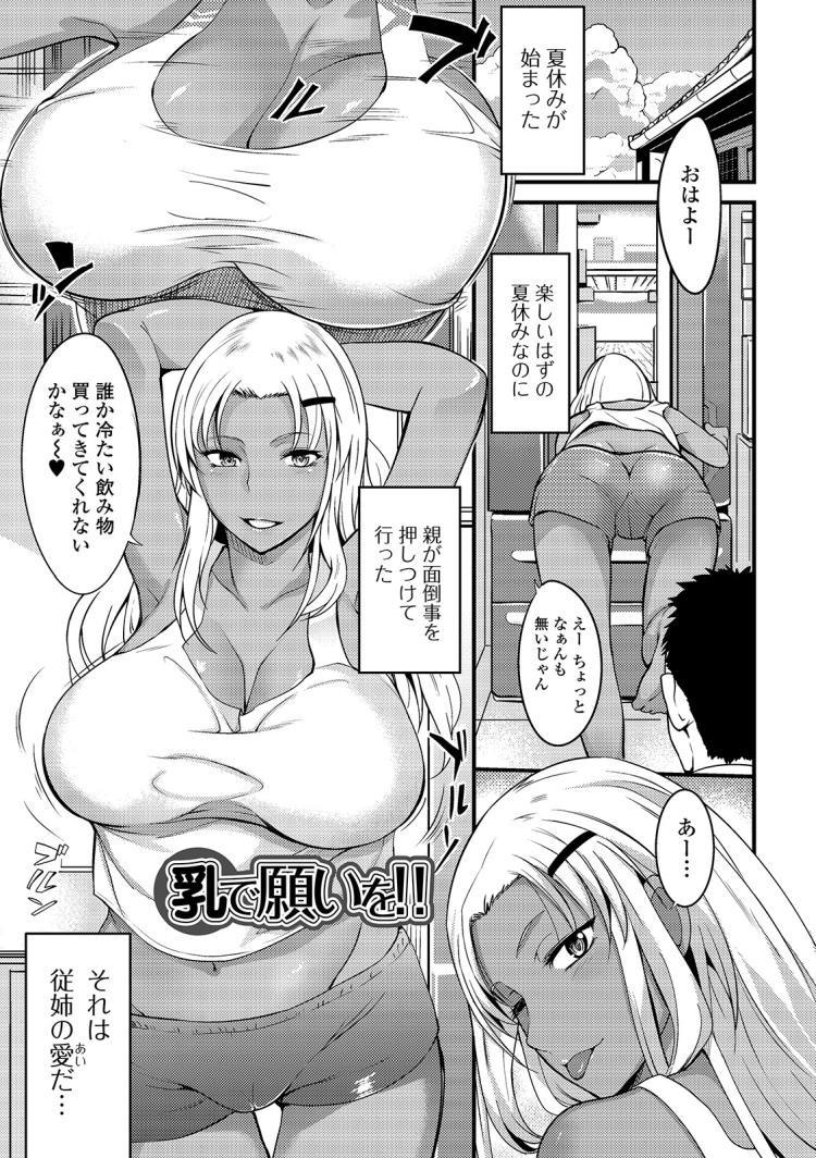 乳で願を_00001
