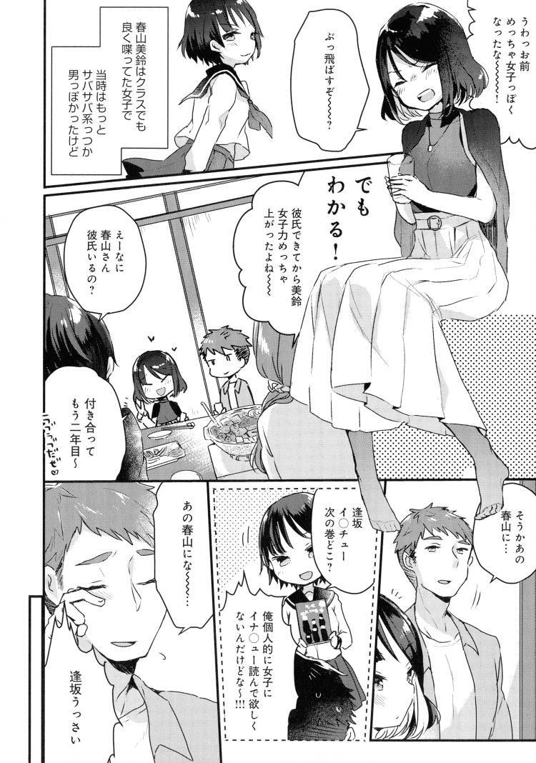 ヒメゴト同窓会_00002