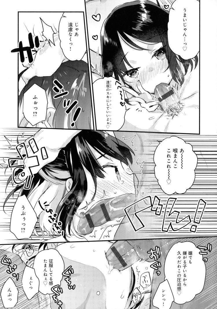 ヒメゴト同窓会_00007