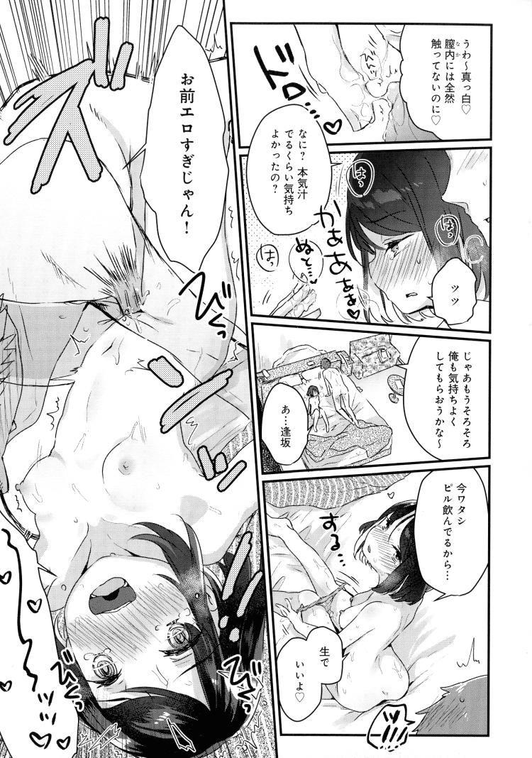 ヒメゴト同窓会_00011
