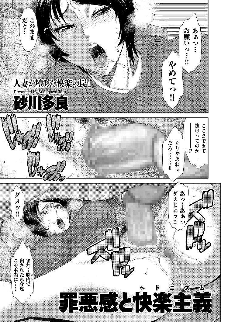 罪悪感と快楽主義_00001