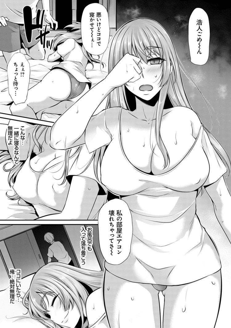 未亡人義姉との新性活_00007