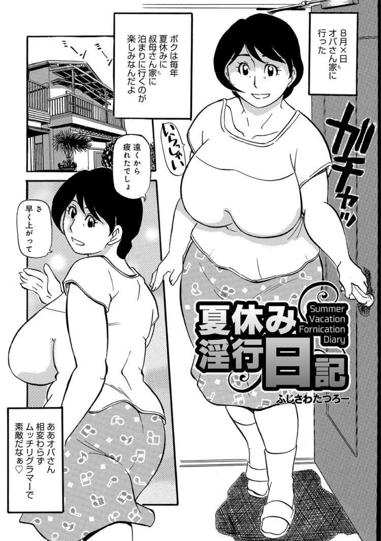 夏休み淫行日記_00001