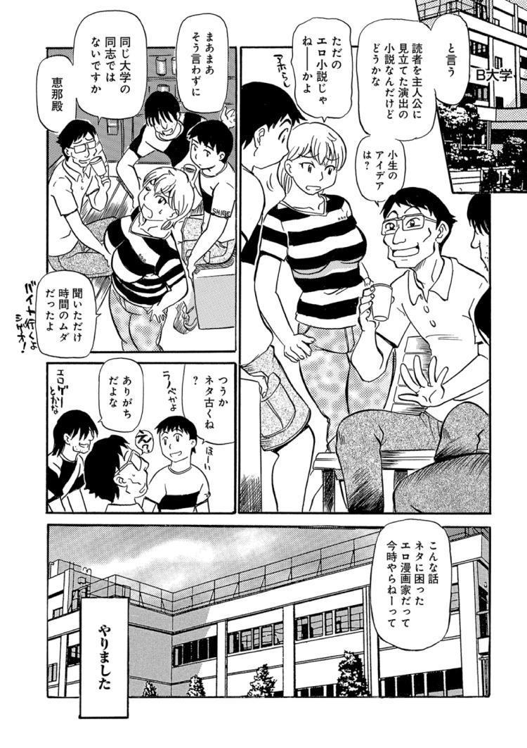 夏休み淫行日記_00020
