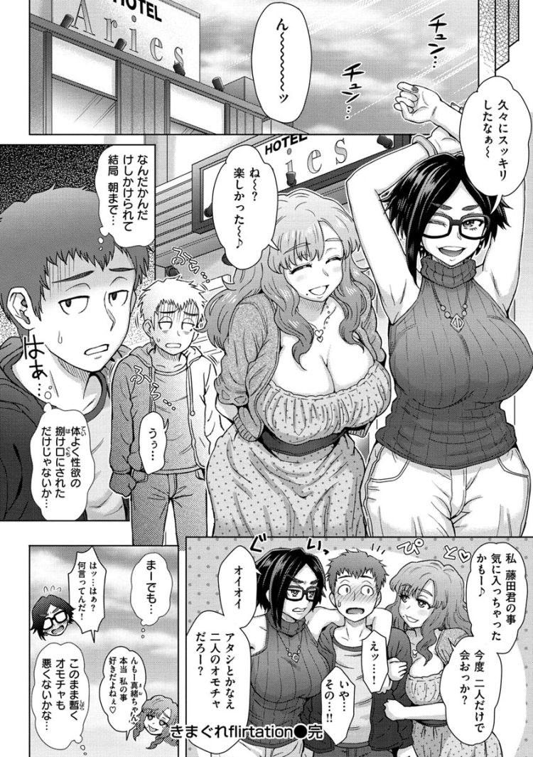 きまぐれflirtation_00020