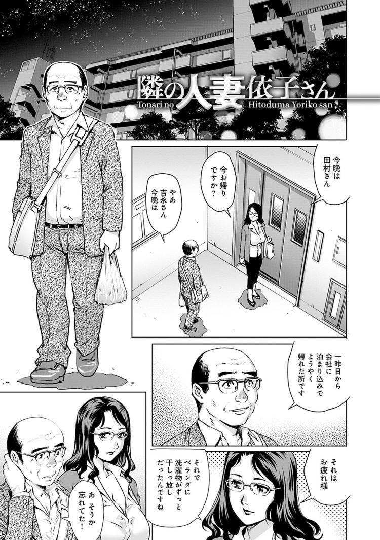 隣の人妻依子さん_00001