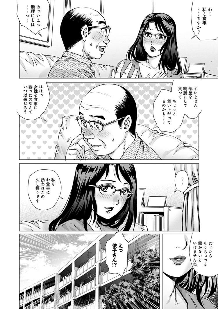隣の人妻依子さん_00006