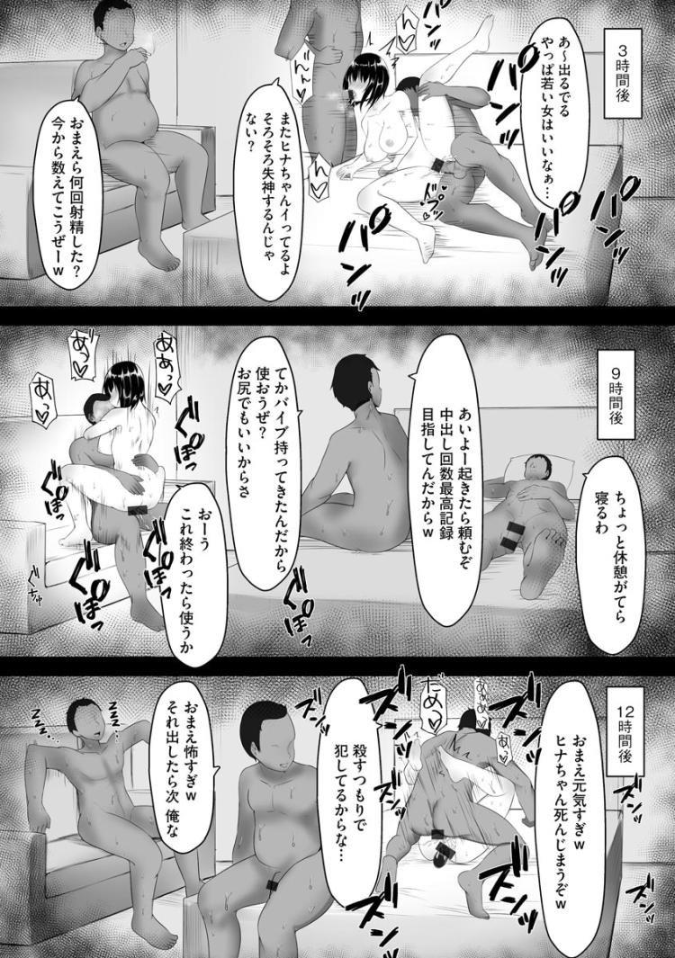 1日だけの性奴隷_00018