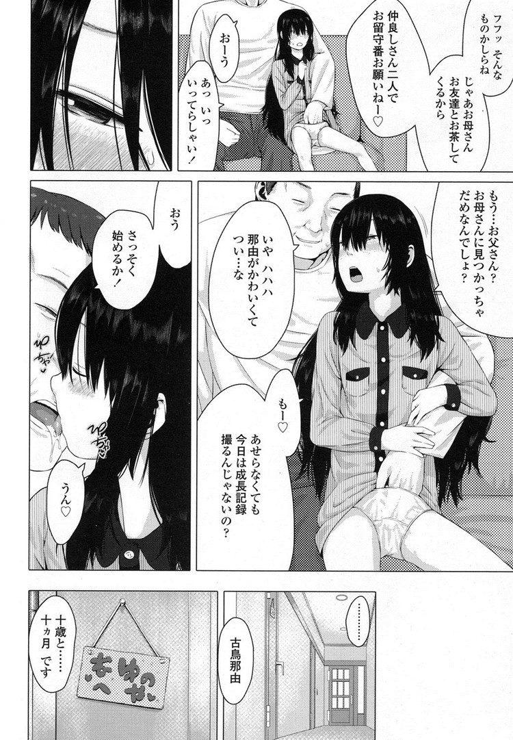 なゆちゃんの成長記録_00006