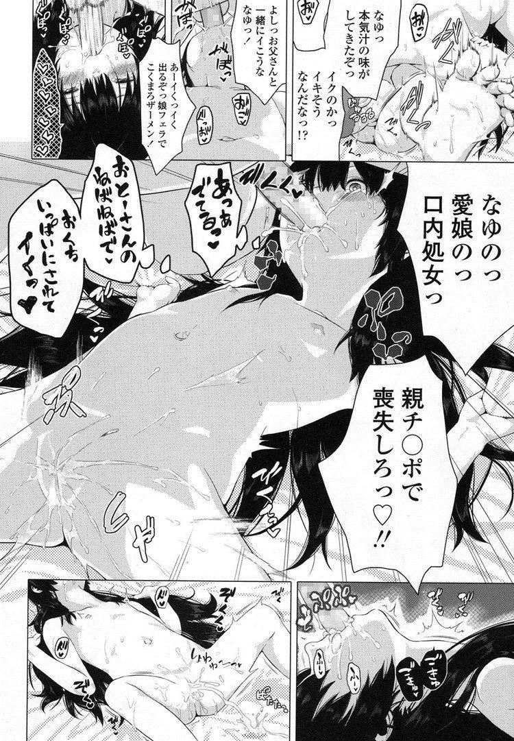 なゆちゃんの成長記録_00010