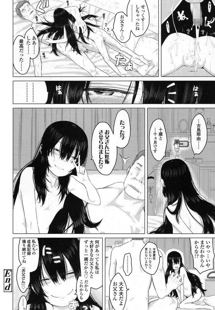 なゆちゃんの成長記録_00022
