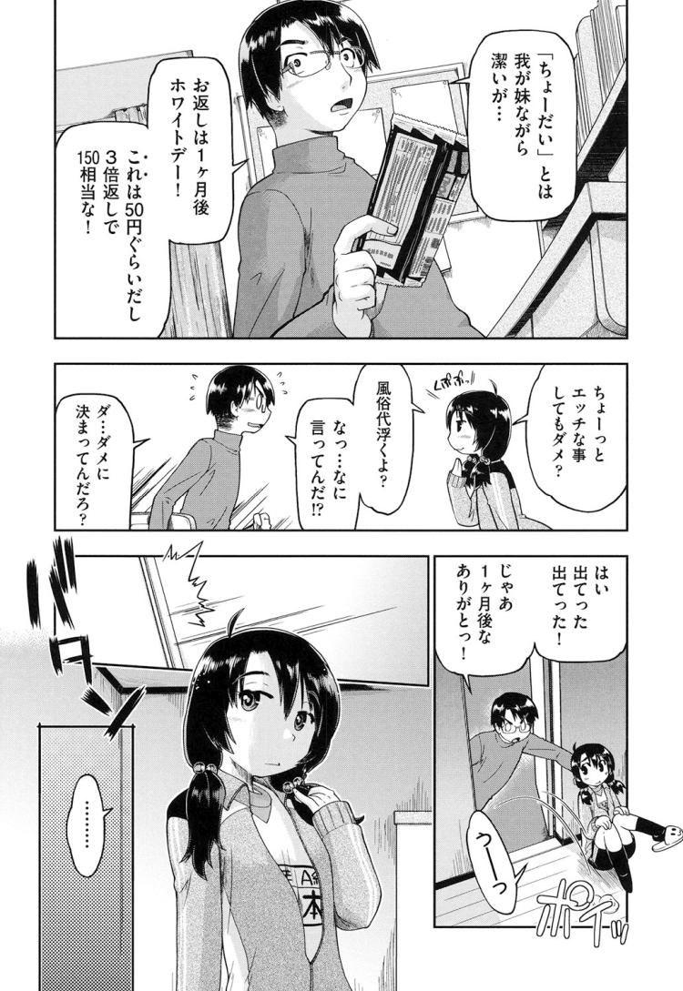 オトメ錬金術_00003