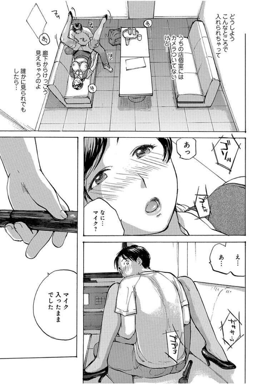 奥さんと!カラオケルーム_00013