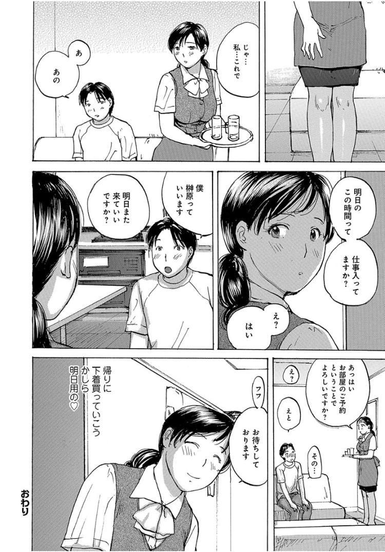 奥さんと!カラオケルーム_00018