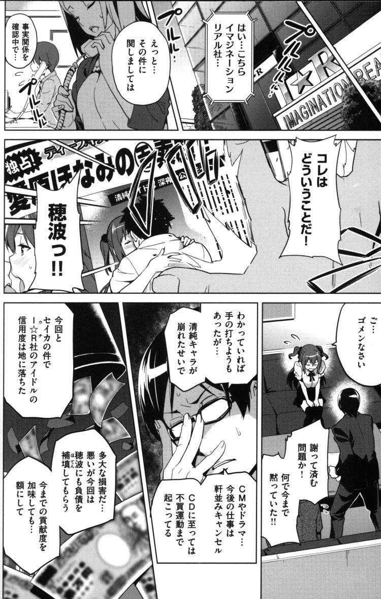 いま♡りあIV_00004