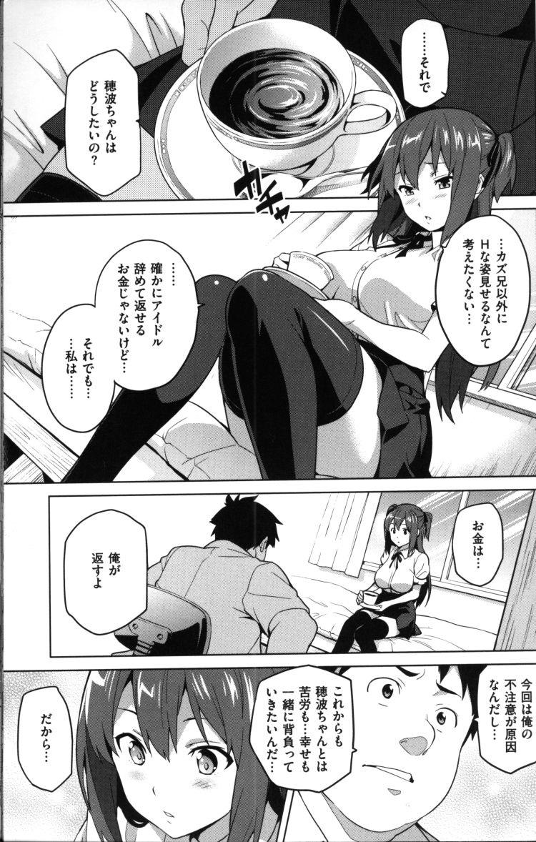 いま♡りあIV_00007
