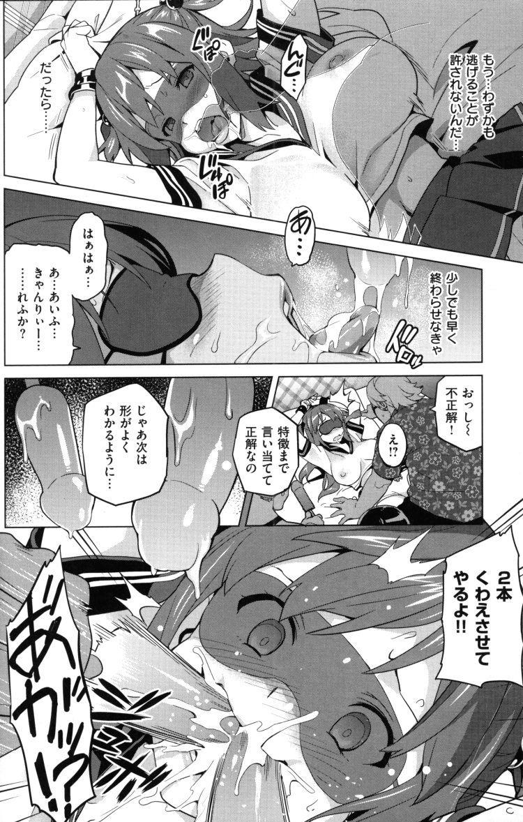 いま♡りあIV_00020