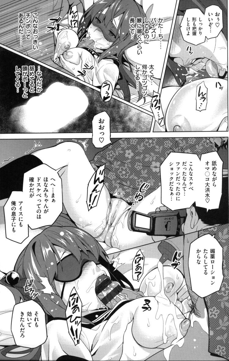いま♡りあIV_00023