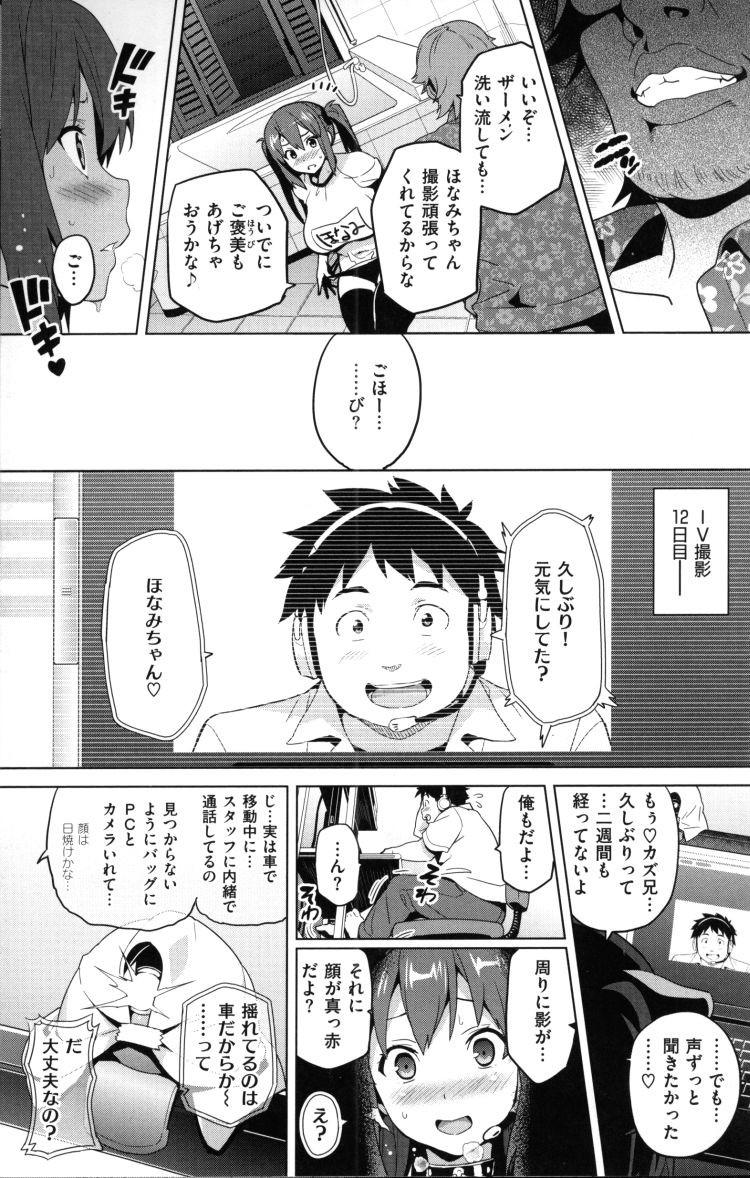 いま♡りあIV_00029