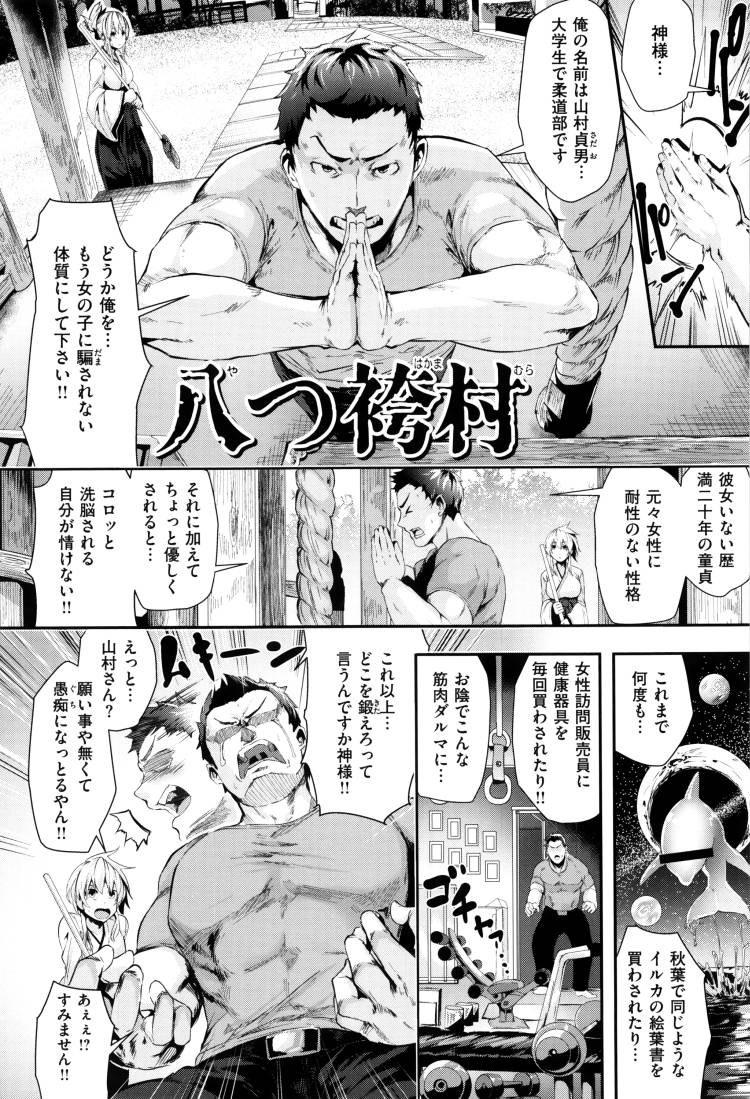 八つ袴村_00002