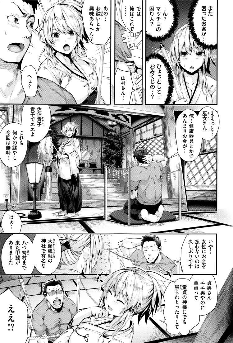 八つ袴村_00003