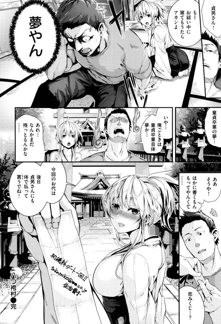 八つ袴村_00018