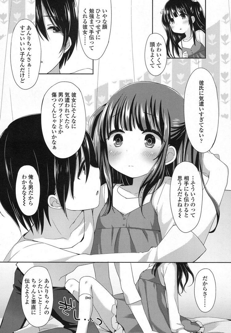 先生の進め_00004