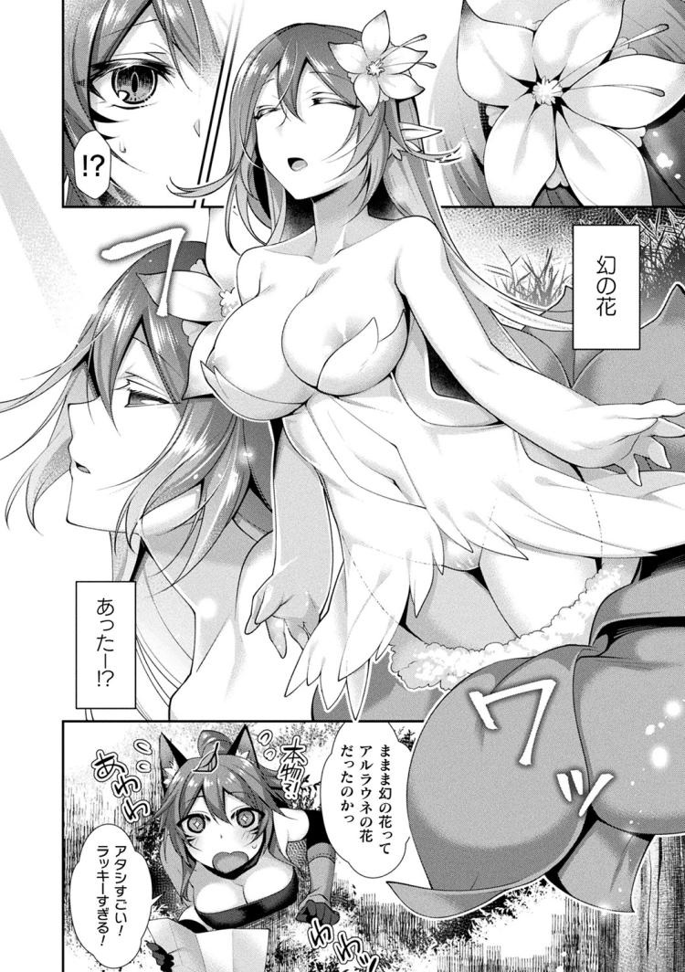 エルマと幻の花_00002