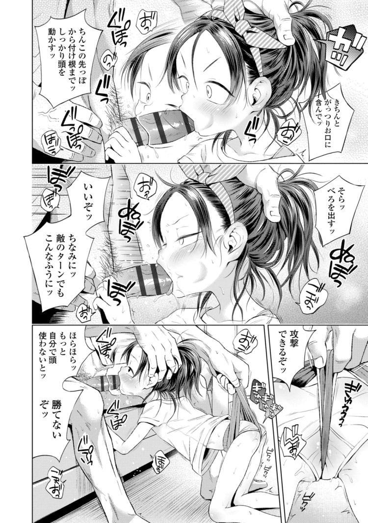 おとな☆ゲーム_00010