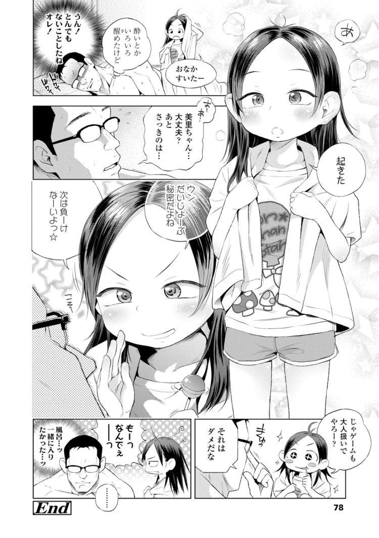 おとな☆ゲーム_00022
