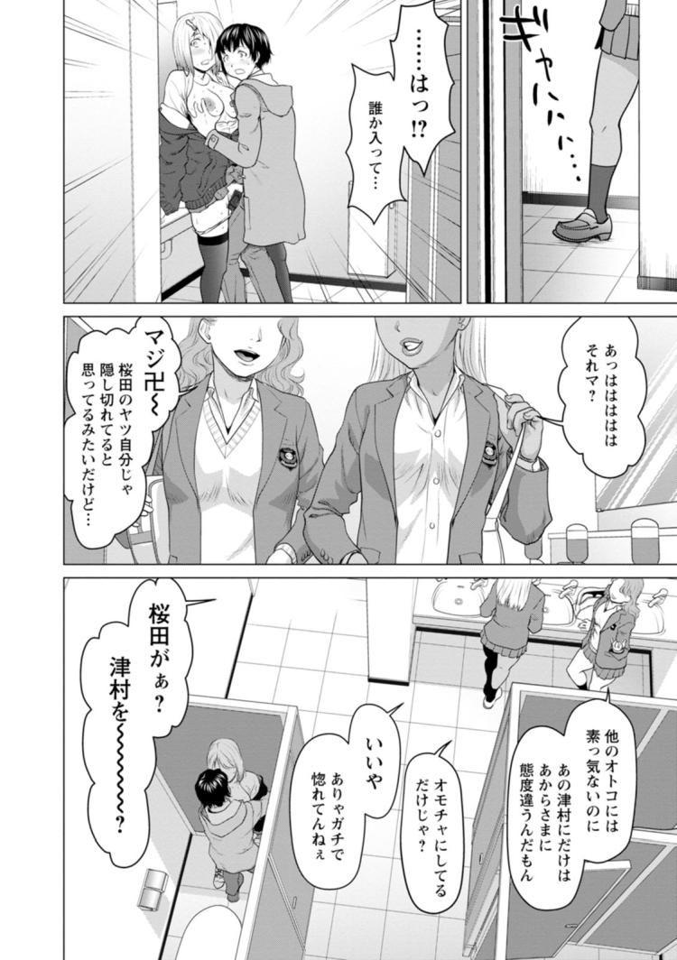 アタシのオモチャ_00016