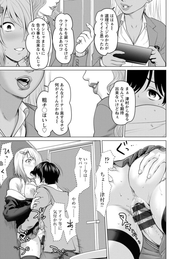アタシのオモチャ_00017