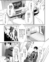 【エロ漫画】イケメンすぎる金髪学生とショタのボーイズラブ【商業誌・オリジナルエロ画像】