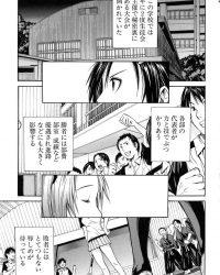 【エロ漫画】勝負に負けたら犯される!美人JKが拘束されて集団レイプ【商業誌・オリジナルエロ画像】