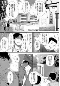 【エロ漫画】拘束電マ責めで悶絶!ロリ小学生がオトコ二人に犯されまくる!【商業誌・オリジナルエロ画像】