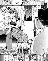 【エロ漫画】誰とでもセックスしてしまう超ドビッチなお姉さん!男にすがりついてゆきずりラブホセックス!【商業誌・オリジナルエロ画像】