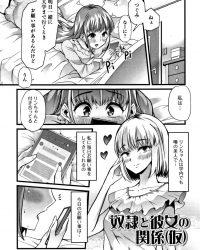 【エロ漫画】レズ彼女にオムツを履かせて痴漢プレイ!満員電車で腸内洗浄ww【商業誌・オリジナルエロ画像】