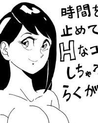 【エロ漫画】時間を止めてHなコトをしちゃうらくがき【商業誌・オリジナルエロ画像】