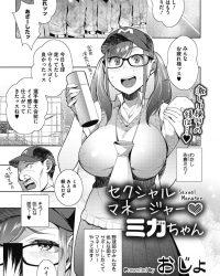 【エロ漫画】部員達の性欲処理もマネージャーの勤め!練習終わったら部員のみんなに廻されちゃうww【商業誌・オリジナルエロ画像】