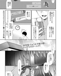 【エロ漫画】朝起きたら女になってたww親友の男を筆下ろししてあげちゃうww【商業誌・オリジナルエロ画像】