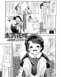 【エロ漫画】七歳年下の小6女子とSEXしたら女の子はどんどんHになり中出しして?とおねだりされちゃうww【商業誌・オリジナルエロ画像】
