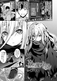 【オリジナル】森の魔女の罠【商業誌・オリジナルエロ画像】