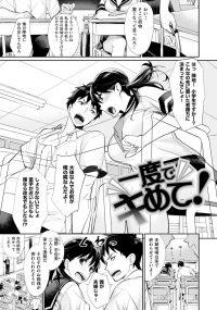 【エロ漫画】一度でキめて!【商業誌・オリジナルエロ画像】