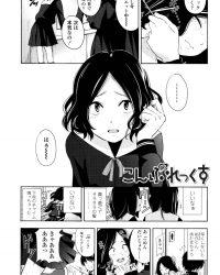 【エロ漫画】高校生の純愛いちゃらぶSEX!猿のように求めあってバックでガン突き【商業誌・オリジナルエロ画像】
