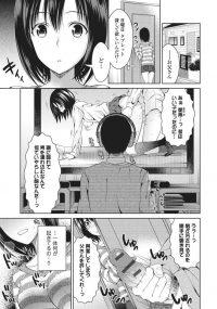 【エロ漫画】誰にも言えない【商業誌・オリジナルエロ画像】