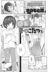 【エロ漫画】冬はこたつで【商業誌・オリジナルエロ画像】
