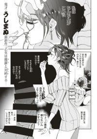 【エロ漫画】あさみマイマイ【商業誌・オリジナルエロ画像】